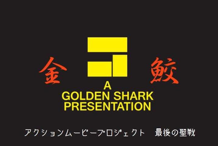 金色鮫アクションムービープロジェクト 最後の聖戦