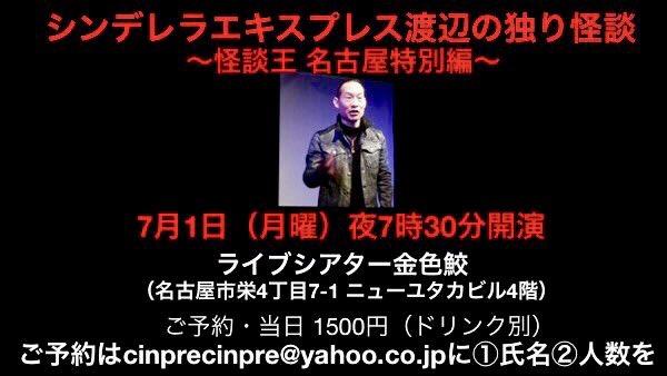 シンデレラエキスプレス渡辺の独り怪談〜怪談王 名古屋特別編