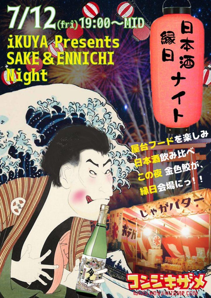 日本酒&縁日NIGHT