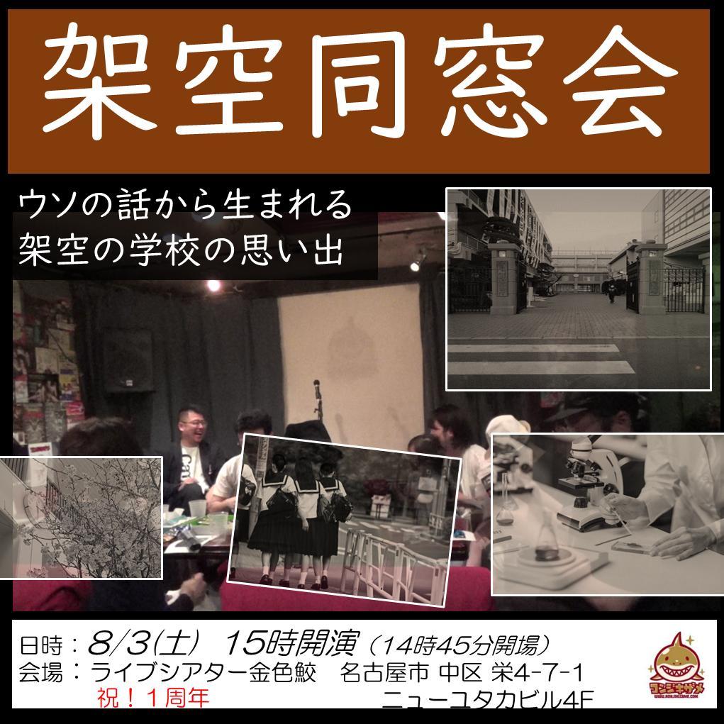 【金色鮫一周年記念】架空同窓会 in 名古屋