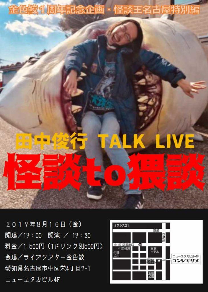 田中俊行TALK LIVE 怪談to猥談~金色鮫1周年記念・怪談王名古屋特別編~