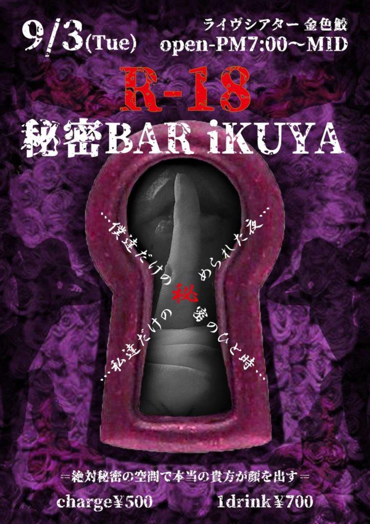 秘密BAR iKUYA R-18