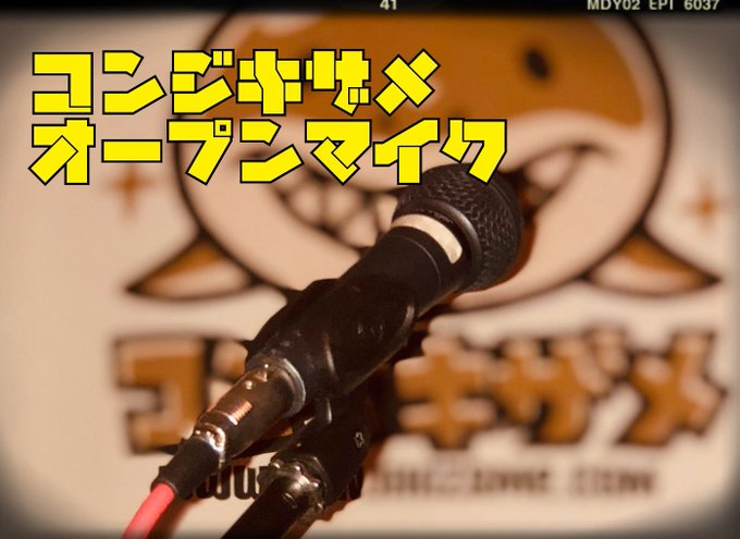 金色鮫オープンマイク