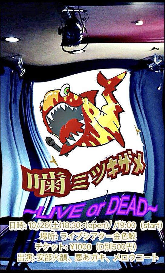 噛みつき鮫! 〜LIVE or DEAD~
