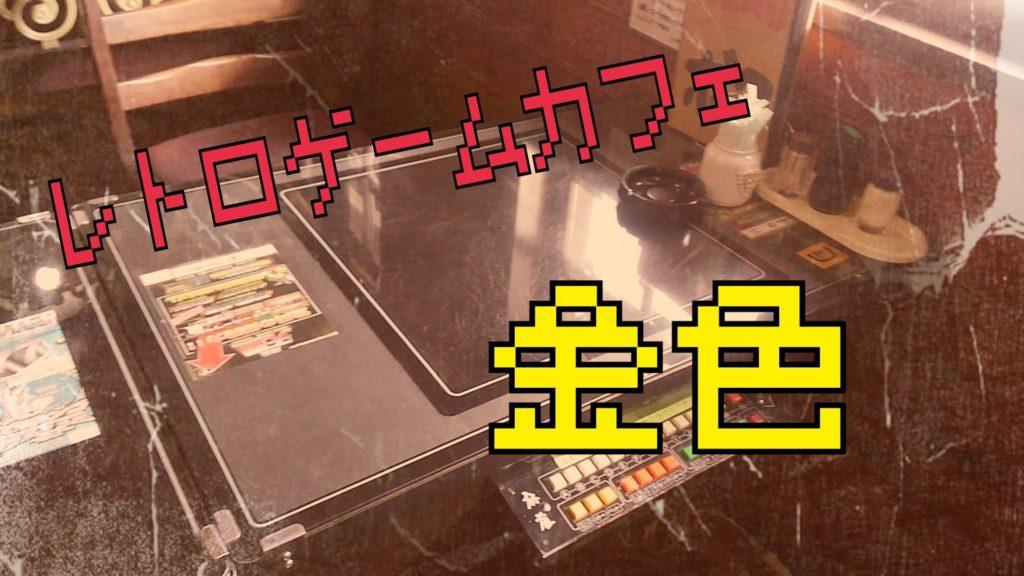 レトロゲームカフェ金色