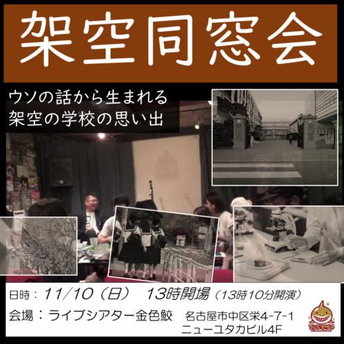 架空同窓会 in 名古屋