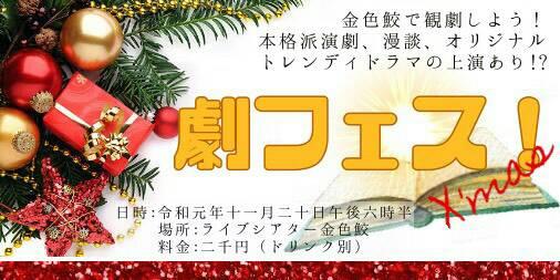 劇フェス!クリスマス