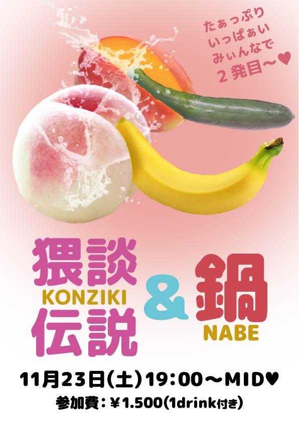 猥談KONZIKI伝説&鍋