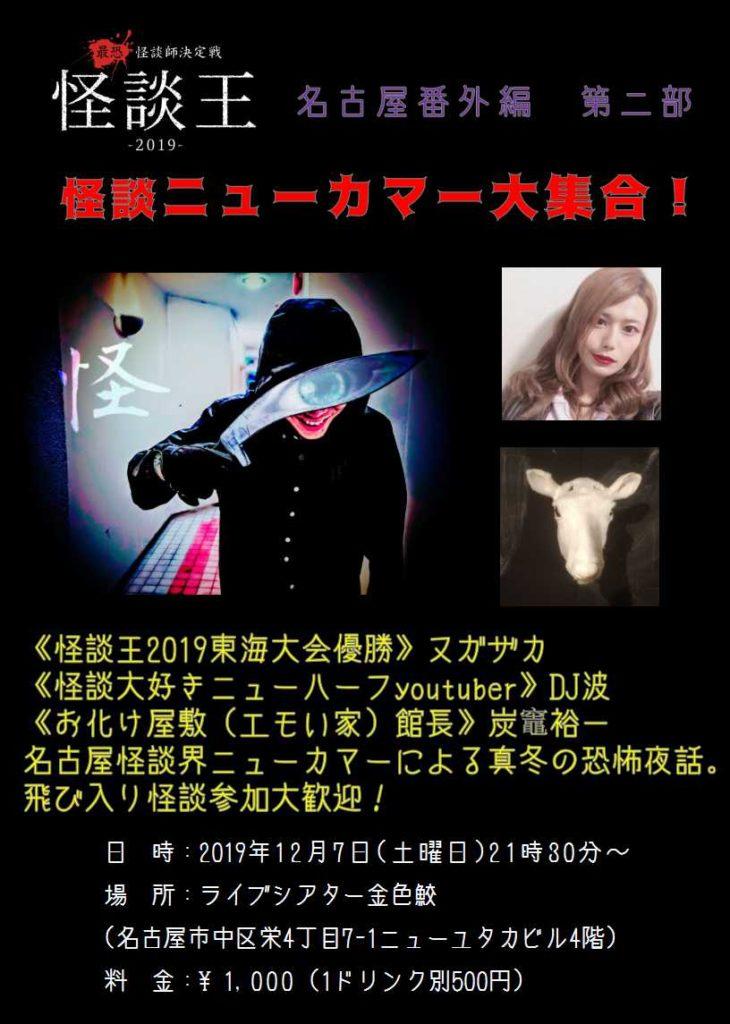 怪談王名古屋番外編第二部~怪談ニューカマー大集合!~