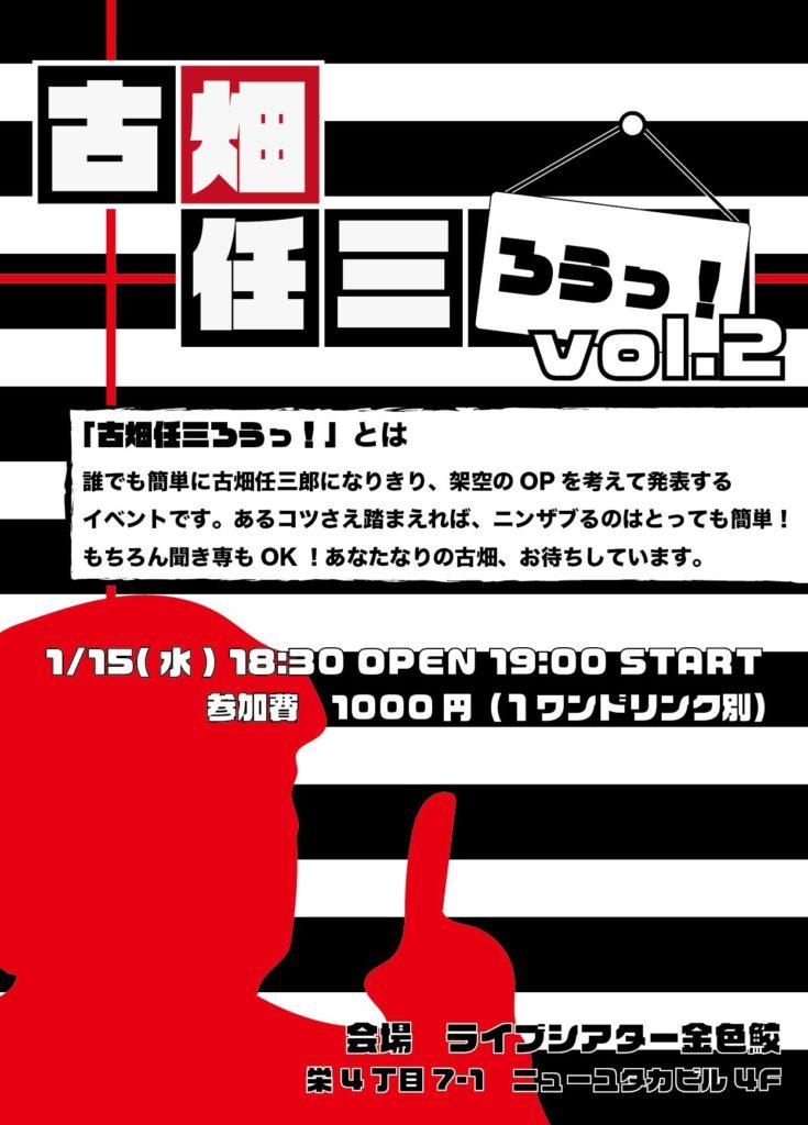 古畑任三ろうっ!vol.2