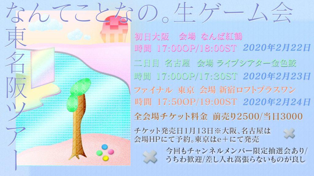 なんてことなの生ゲーム会~東名阪ツアー~