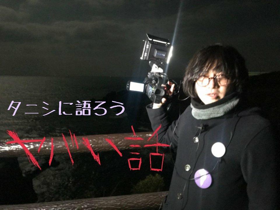 金色鮫新春特別企画 タニシに語ろうヤバい話