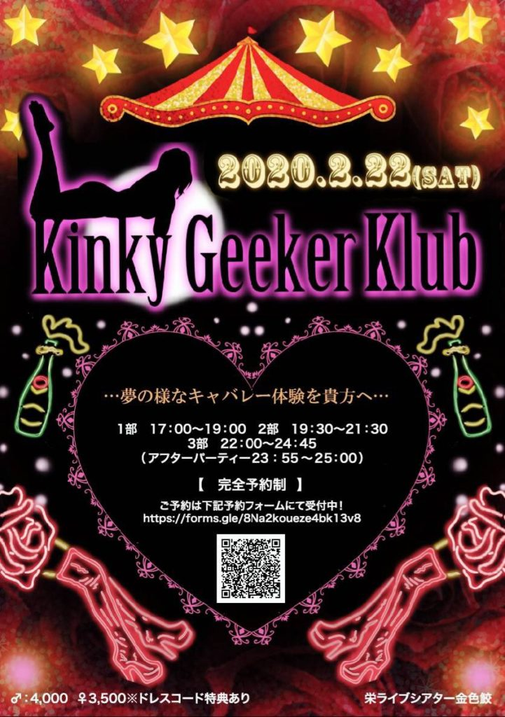 Kinky Geeker Klub