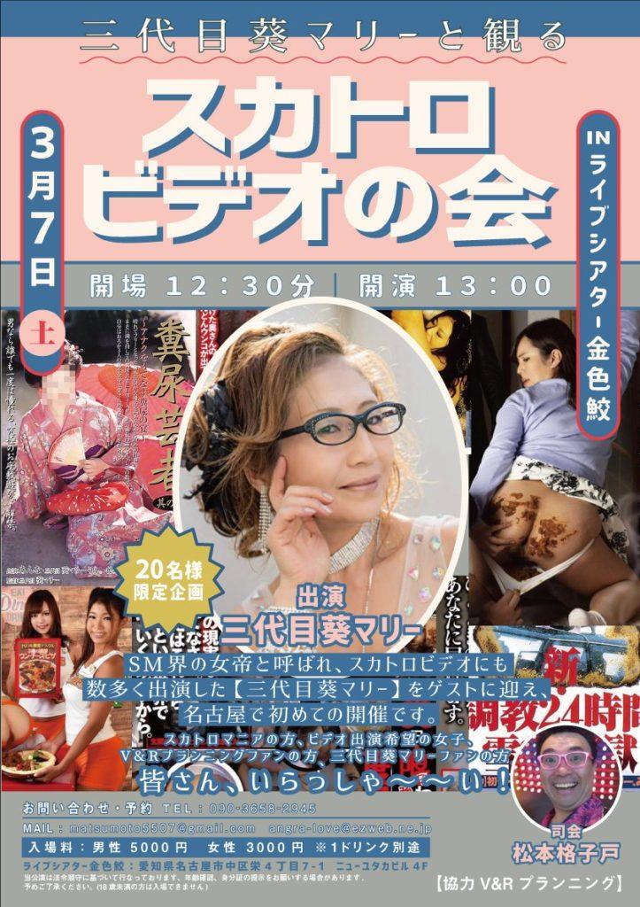 三代目葵マリーと観るスカトロビデオの会
