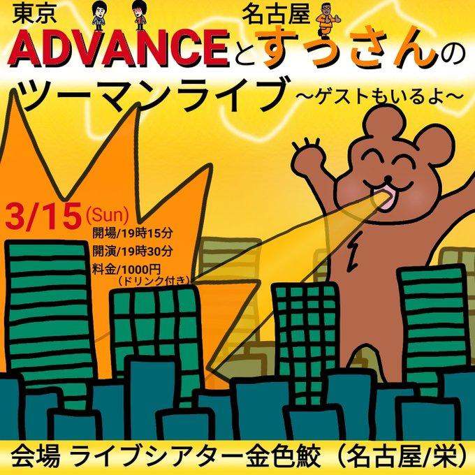 東京ADVANCEと名古屋すっさんのツーマンライブ ~ゲストもいるよ~