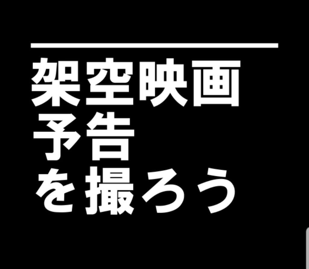 架空映画予告を撮ろう!(ゴールデンシネマ特別編)