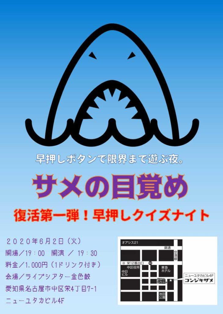 サメの目覚め~早押しクイズナイト