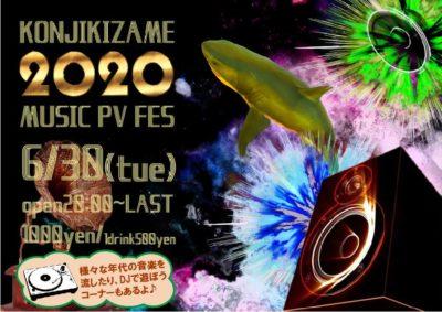 KONJIKIZAME2020MUSIC PV FES