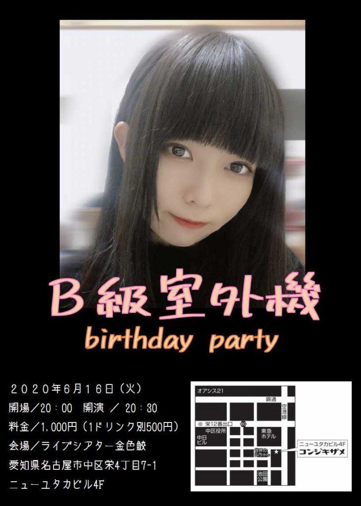 B級室外機 birthday party