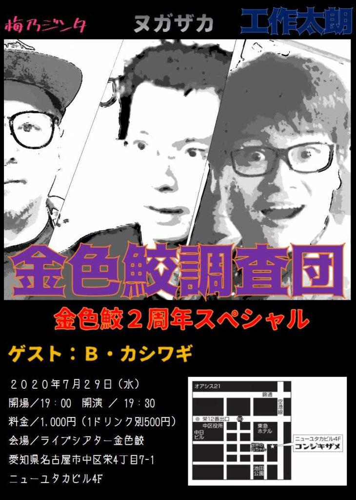 金色鮫調査団~金色鮫2周年スペシャル