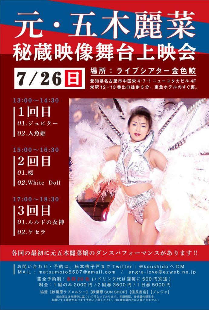 【中止】元五木麗菜 秘蔵舞台映像上映会