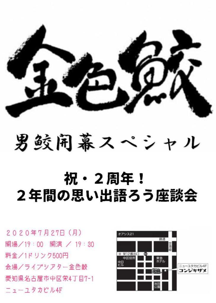 男鮫開幕SP~2年間の思い出語ろう座談会