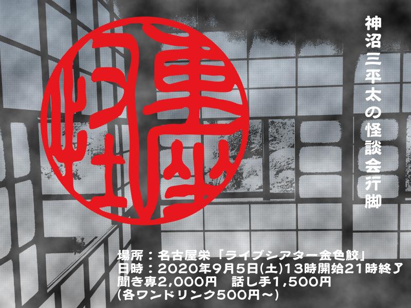 【車座怪】神沼三平太の怪談会行脚