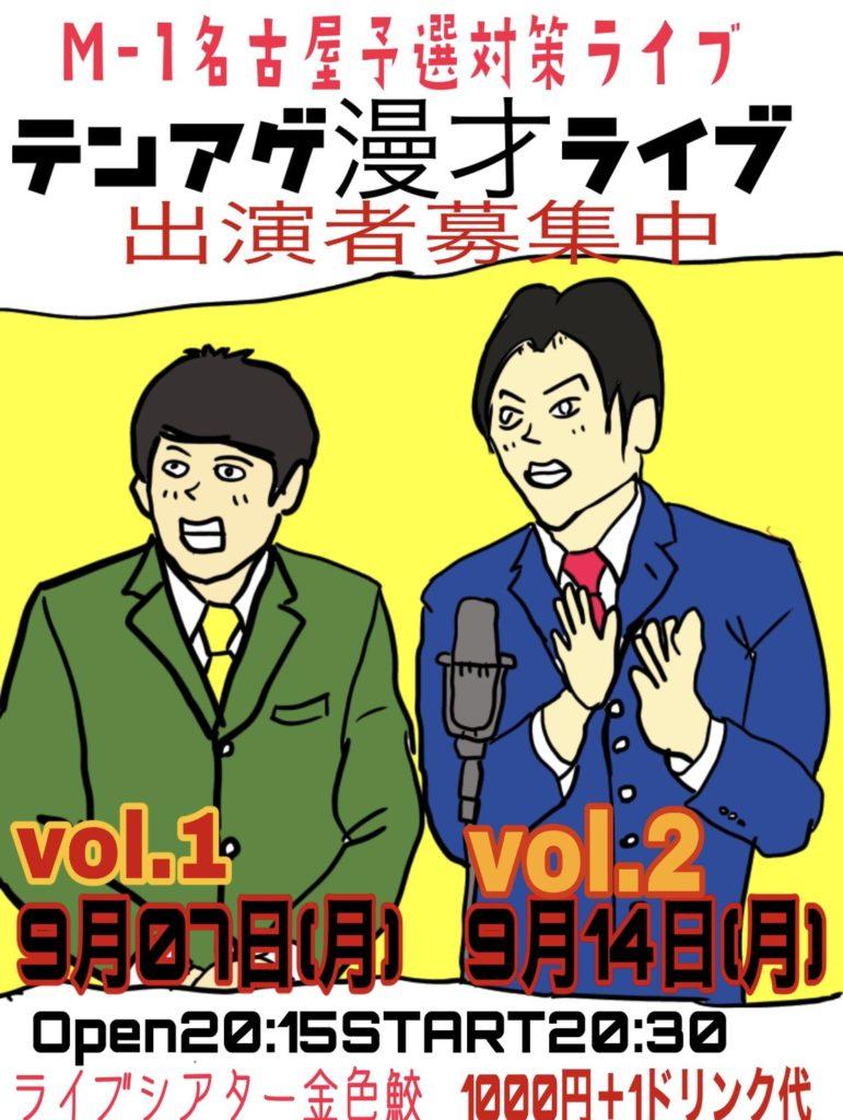 M-1 名古屋予選対策 テンアゲ漫才ライブvol.1