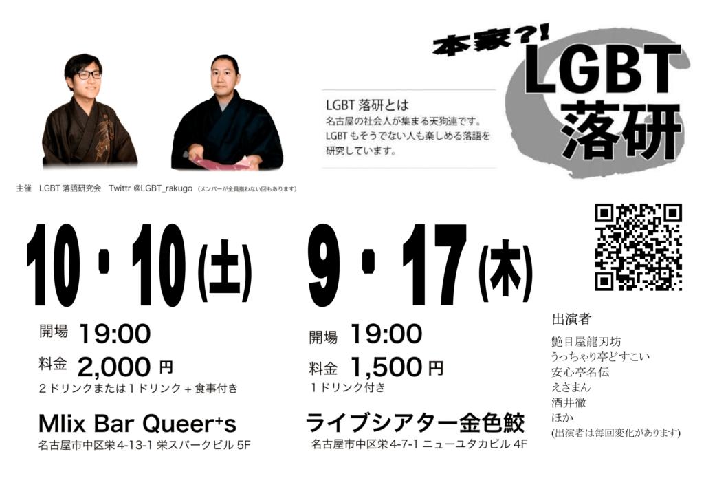 LGBT落語研究会