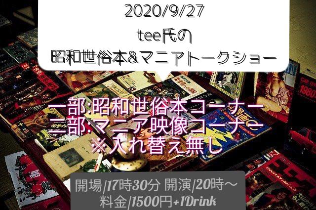 tee氏の昭和世俗トーク&フェティッシュトーク