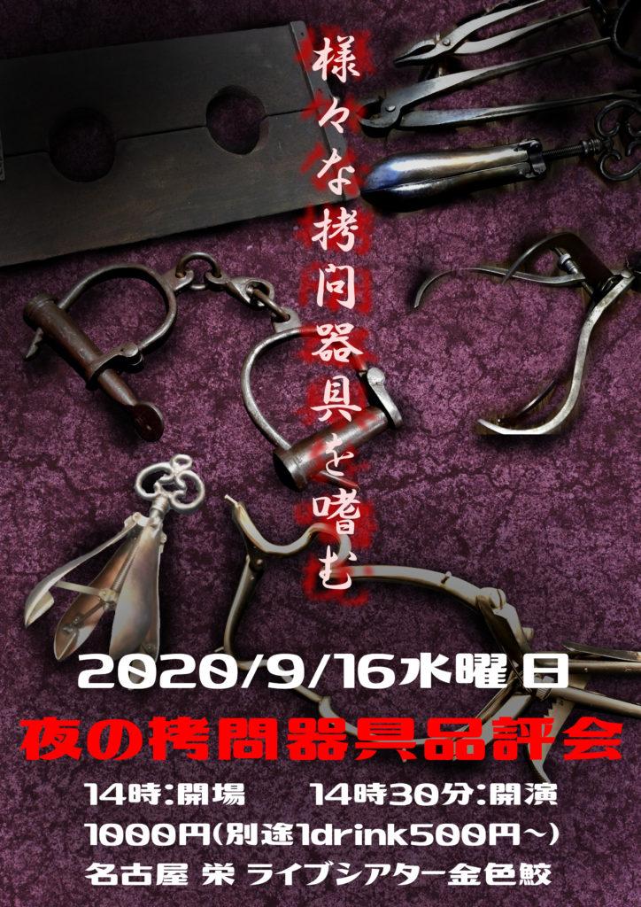 夜の拷問器具品評会