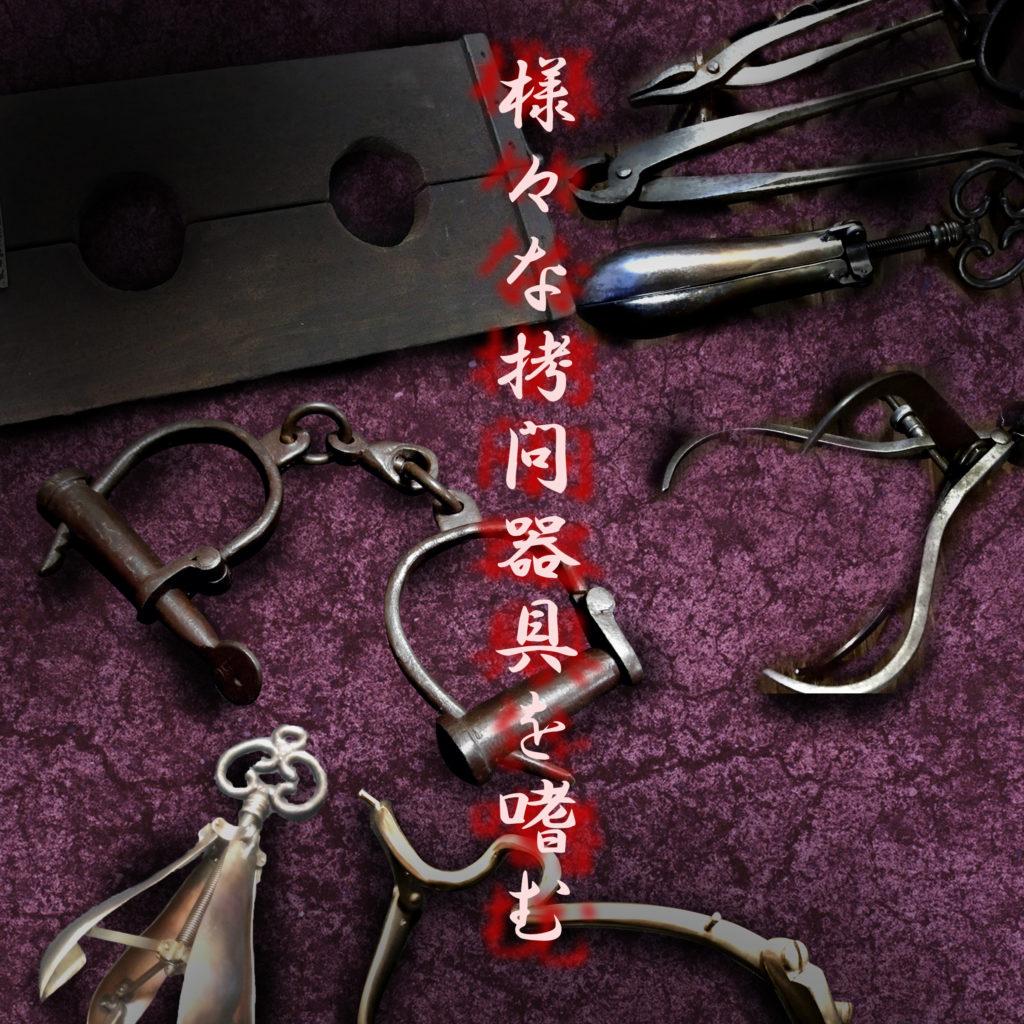 拷問器具を嗜む会