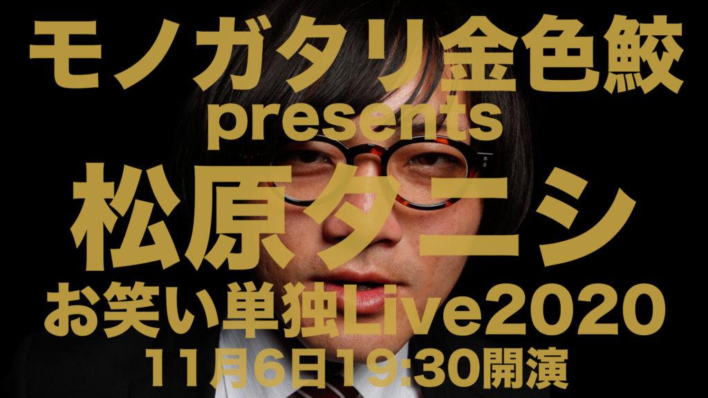松原タニシ お笑い単独Live2020