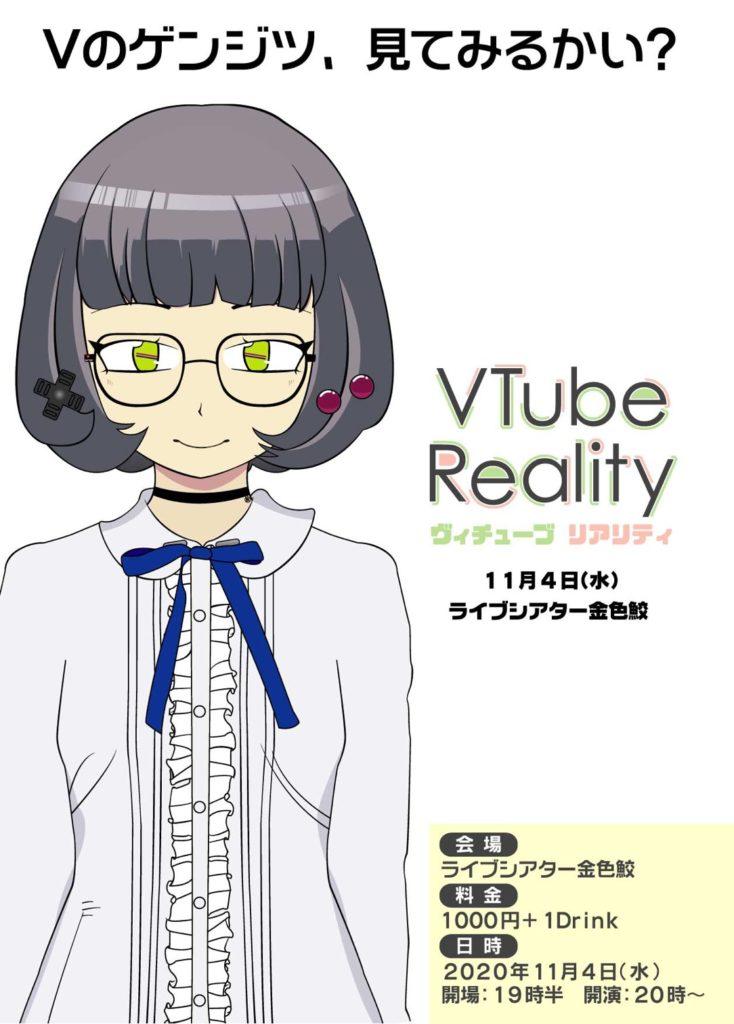Vtube Reality ヴィチューブ リアリティ