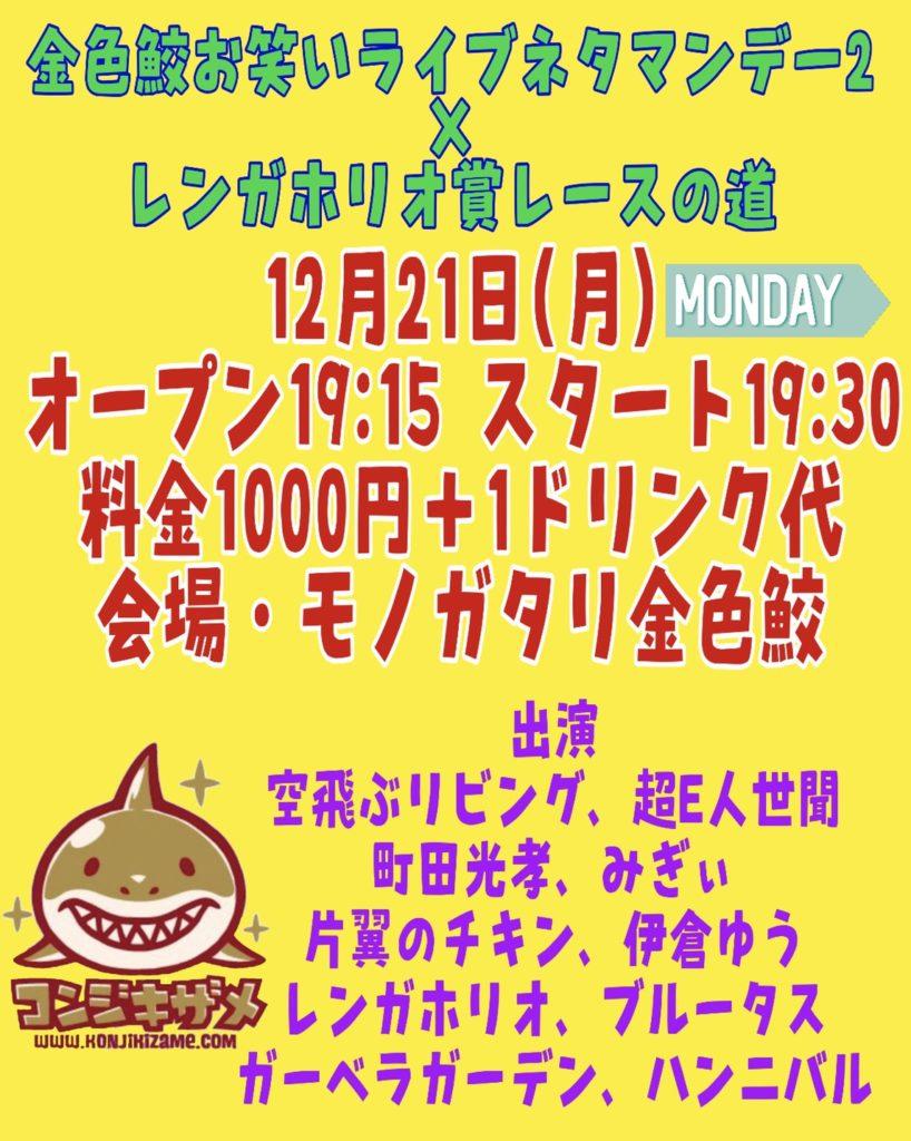 金色鮫お笑いライブネタマンデー2×レンガホリオ賞レースの道