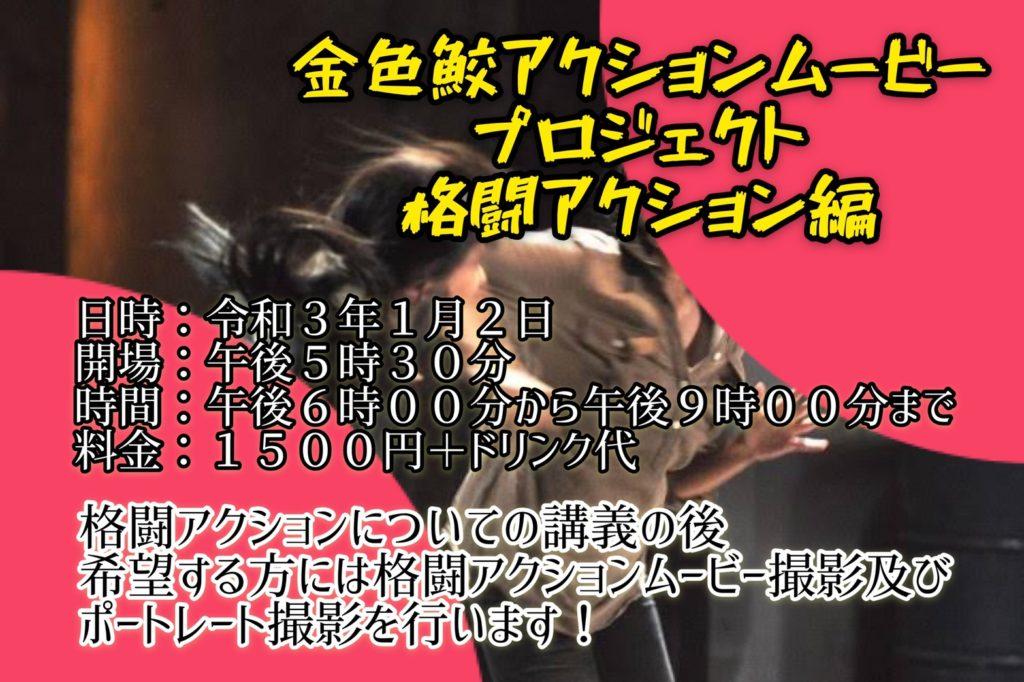 金色鮫アクションムービープロジェクト格闘アクション編