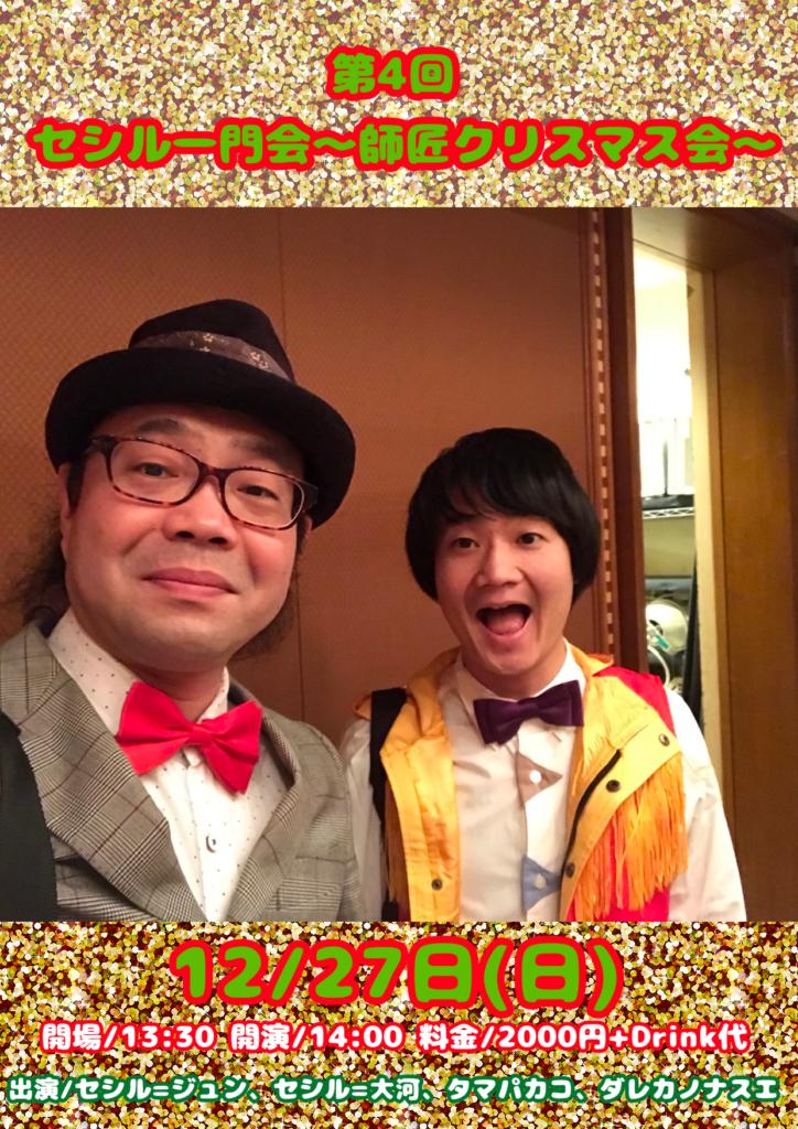 第4回セシル一門会〜師匠クリスマス会〜
