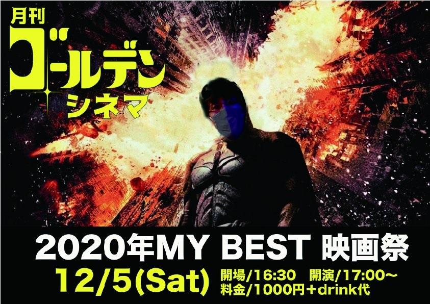 月刊ゴールデンシネマ〜2020年MYベスト映画〜【4日から5日に変更となりました】
