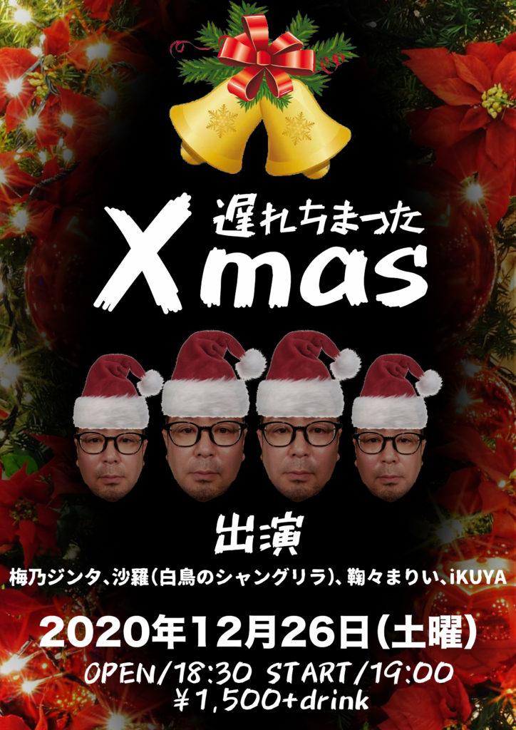 遅れちまったクリスマス。