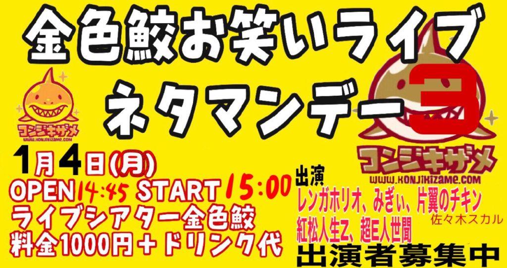 金色鮫お笑いライブネタマンデー3