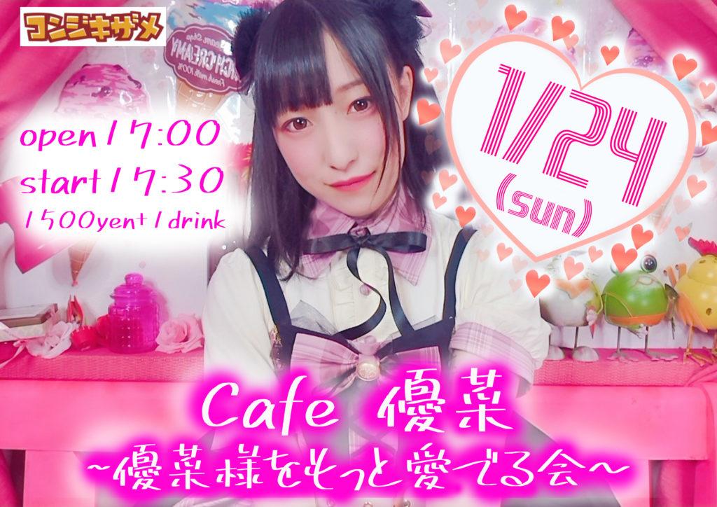【延期】Cafe Bar優菜 ~優菜様をもっと愛でる会~