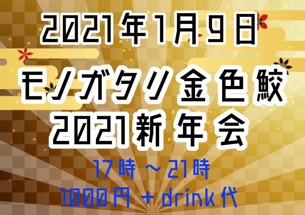 モノガタリ金色鮫新年会