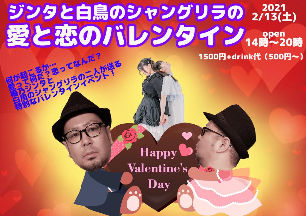 愛と恋のバレンタイン