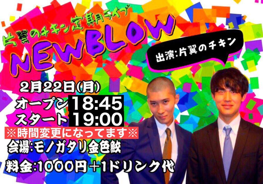 片翼のチキン定期ライブ NEWBLOW