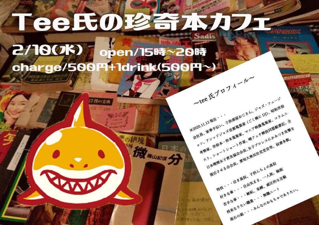 tee氏の珍奇本Cafe