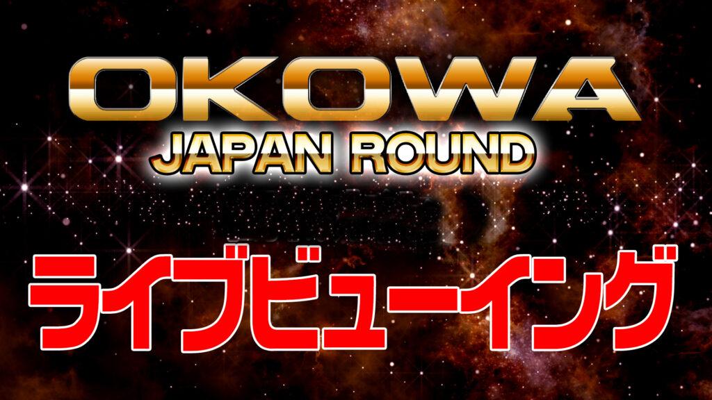 OKOWA JAPAN ROUND ライブビューイング