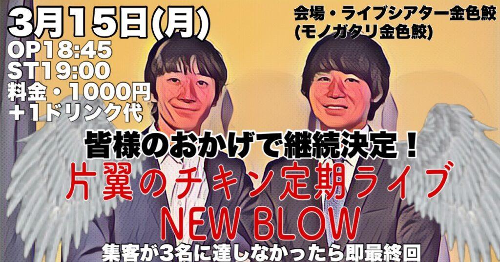 片翼のチキン定期ライブ NEW BLOW