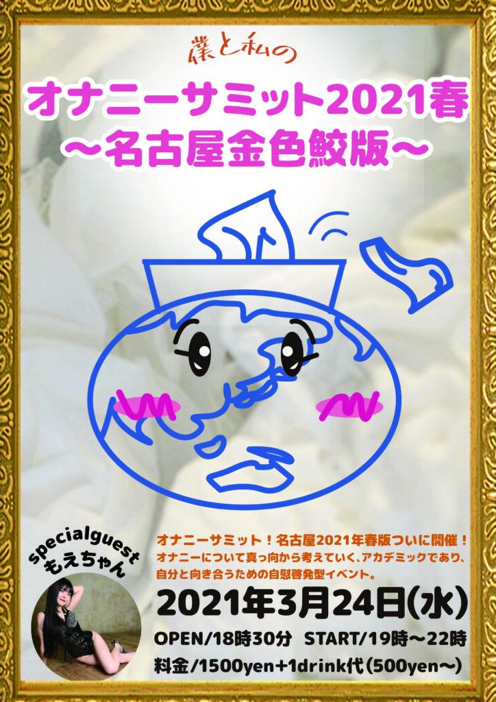 オナニーサミット2021春〜名古屋金色鮫版〜