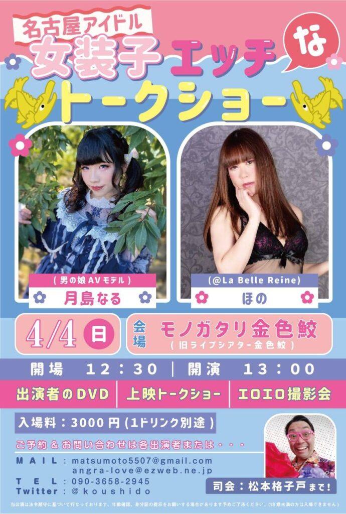 名古屋アイドルエッチな女装トークショー