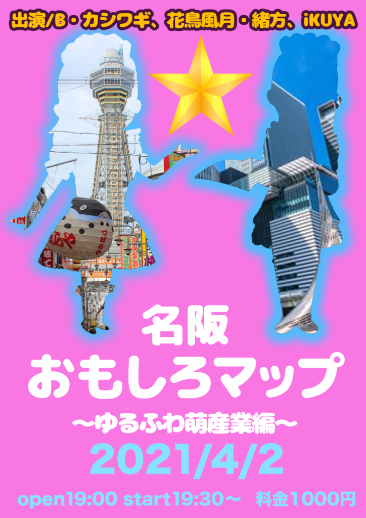 名阪おもしろマップ〜ゆるふわ萌産業編〜